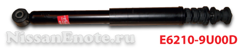 E6210-9U00D задние амортизаторы на ниссан ноут