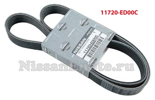 11720-ED00C приводной ремень ниссан ноут
