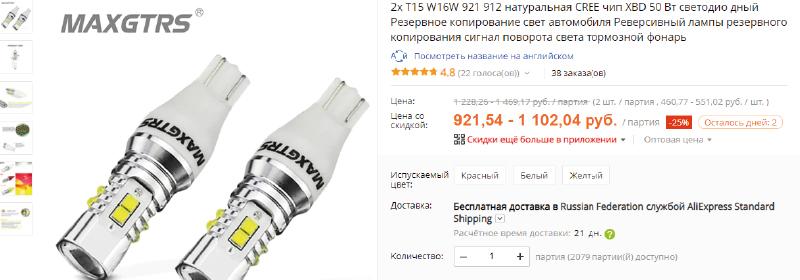 LED диоды в задних ход